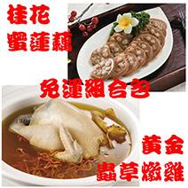 年菜免運組 饗城黃金蟲草燉雞+欣光桂花蜜蓮藕