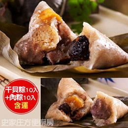 干貝粽(10入)+肉粽(10入)