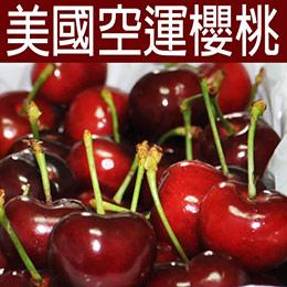 美國空運櫻桃-10~9.5ROW/1kg精緻禮盒裝-免運費