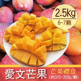 天然完熟的「在欉黃」屏東枋山愛文芒果(2.5KG/6-7顆)