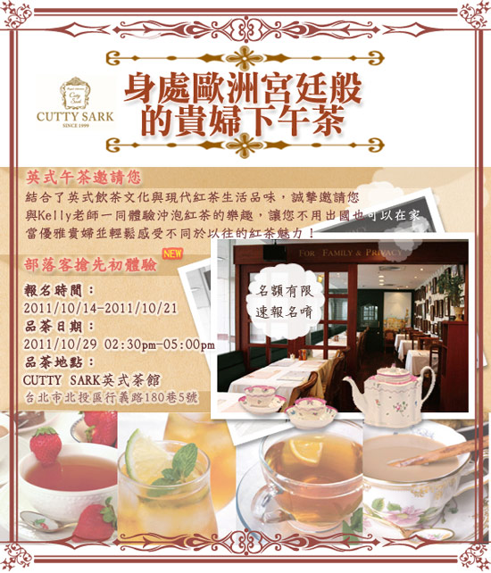 CUTTY SARK英式茶館開幕暨部落客品茶會