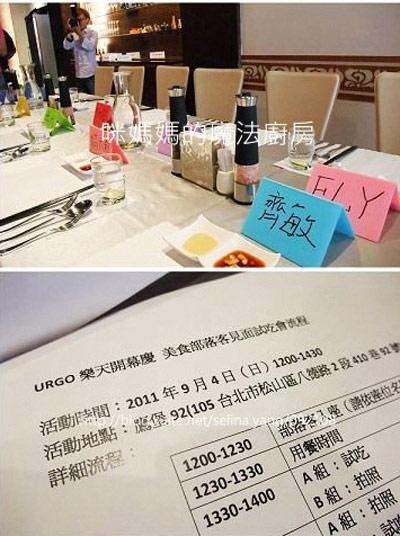 URGO樂天開幕慶美食部落客見面試吃會