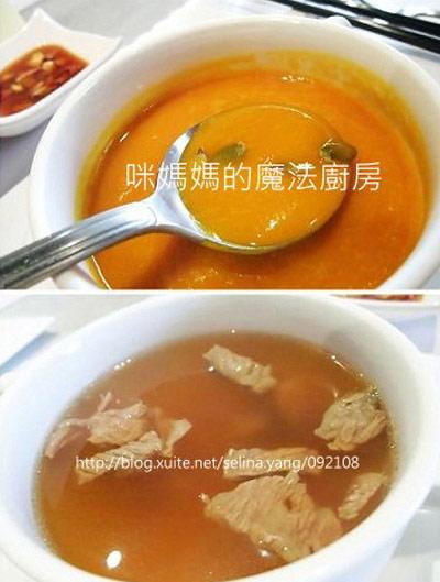 南瓜濃湯和牛肉清湯,