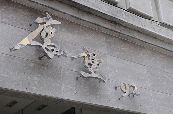 鷹堡92位於市民大道微風廣場附近