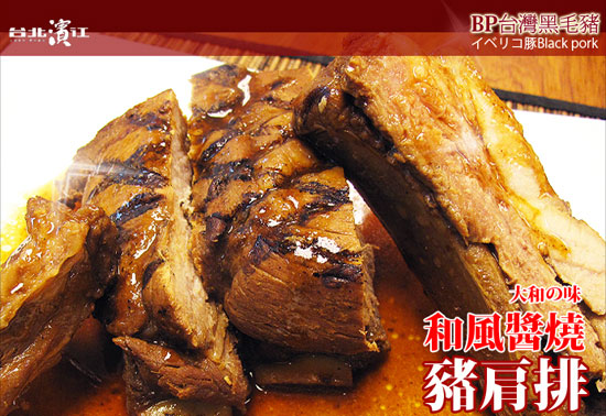 【美食王特推】給媽媽的魔力晚餐!台灣黑毛豬和風醬燒豬肩排(700g/包)