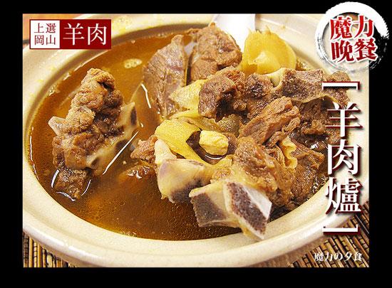 【美食王特推】給媽媽的魔力晚餐!上選岡山羊肉爐(1200g/包)