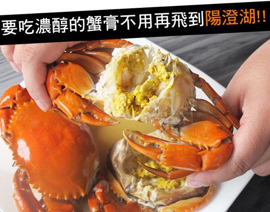 『蘋果日報美食王特推』芳雄鮮饌獨家【花雕大閘蟹】膏黃甜美