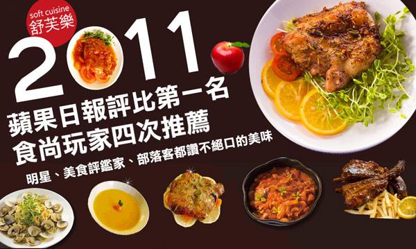 舒芙樂經典義法西式年菜套餐榮獲2011年《蘋果》副刊網購年菜評比套餐類冠軍!