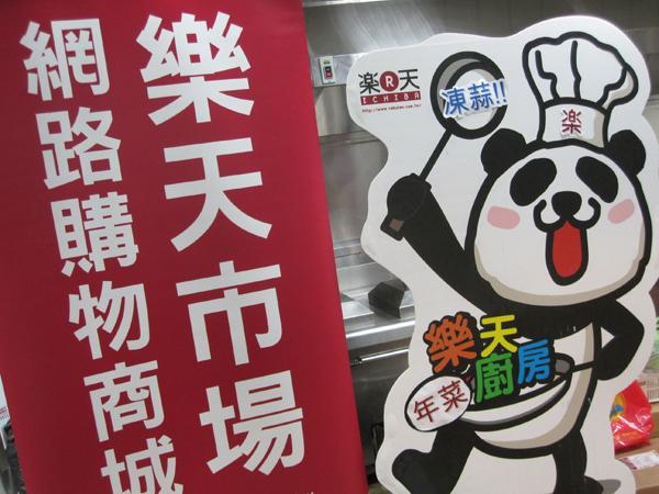 可愛的樂天小熊也來替美食店家們應援!凍蒜啦!