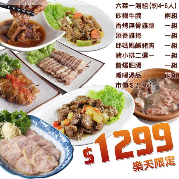 非常有家常味的台式年菜料理
