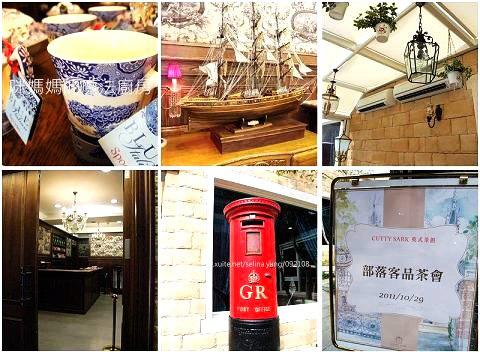 美好週末, 和一樣也喜歡品茶的超級好友, 來到了位於北投行義路上的卡提撒克英式茶館, 參加CUTTY SARK英式茶館開幕暨部落客品茶會