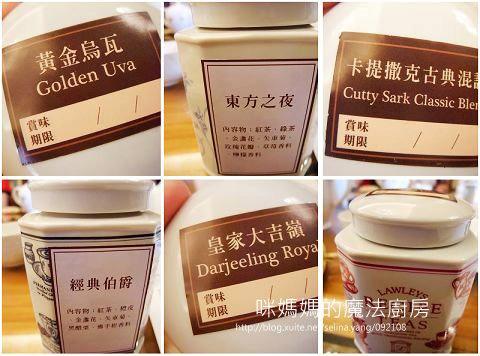 試聞了原味茶, 皇家大吉嶺紅茶、黃金烏瓦; 原味混調的卡提撒克皇家混調; 混合調味茶的經典伯爵、東方之夜。原味、原味混調和混合調味茶,