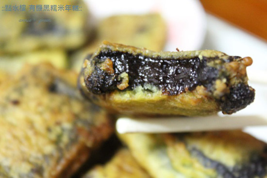 裡面的黑糯米年糕內餡是不是色澤飽滿 熱熱的吃真是又香、又軟嫩 更重要的是不黏牙