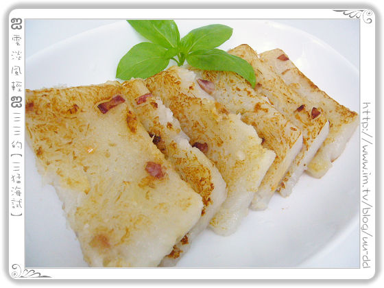 [妙媽媽美食坊] 富貴蘿蔔糕 - 2012蘋果日報年菜評比主食類第一名