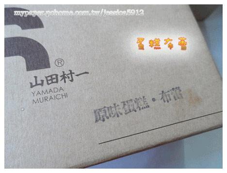 【山田村一】原味布蕾蛋糕&【港仔糕倉】櫻花蝦芋頭籤