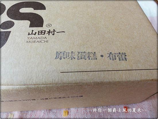[試吃]捨不得停口‧山田村一v.s港仔糕倉