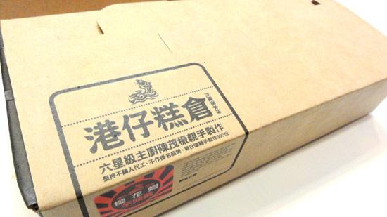 【網路美食】山田村一×港仔糕倉