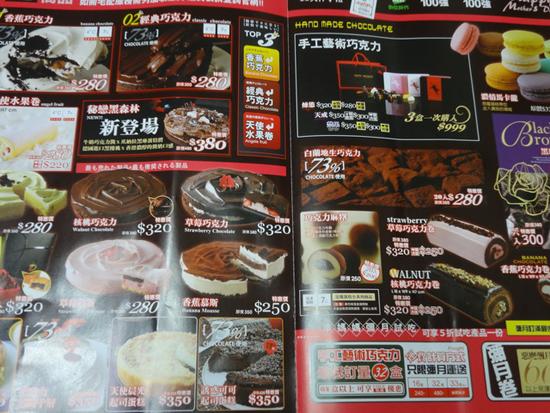 部落客, D2,惡魔巧克力,法式馬卡龍,Devil X Dessert,黑森林櫻桃蛋糕