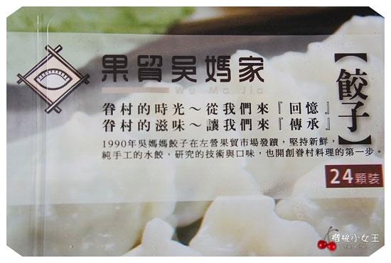 部落客,果貿吳媽家,水餃,蝦仁,韭菜,獅子頭,鮮肉,高麗菜