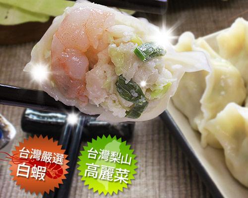 年菜,蘋果日報,網購,美食,水餃