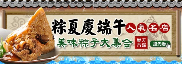 端午節,粽子,台灣粽,湖州粽,豆沙粽