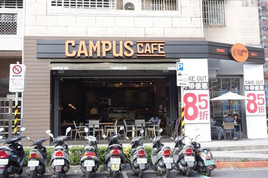 Campus cafe, 特色咖啡廳,部落客推薦,風格咖啡廳,台北市咖啡廳