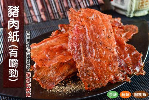 豬肉紙使用豬後腿肉中最柔軟的「腿心肉」製成