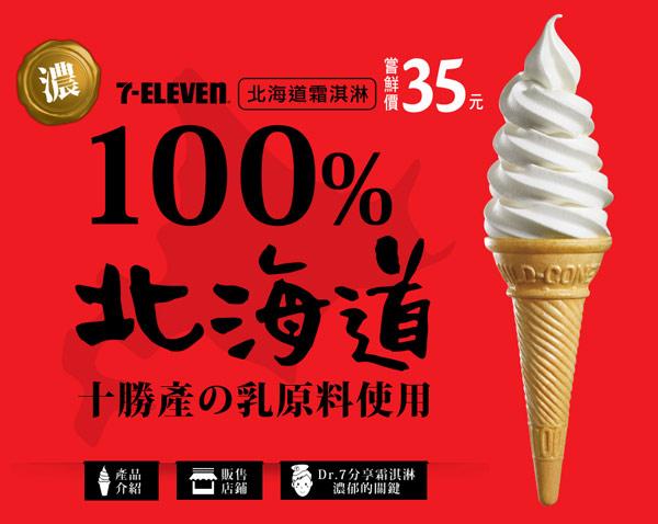 ▲日本東京晴空塔日銷2500支的超人氣7-11十勝產牛奶霜淇淋。(圖/取自7-11官方粉絲團)