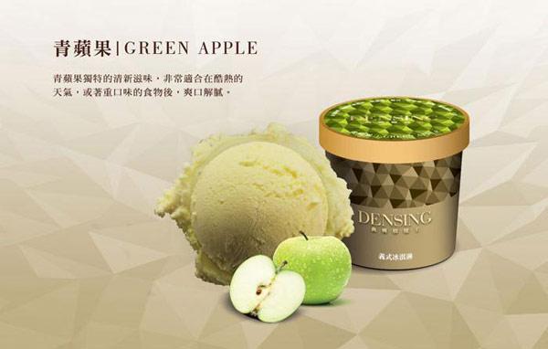 青蘋果義式手工冰淇淋