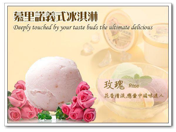 慕里諾義大利手工冰淇淋~玫瑰口味