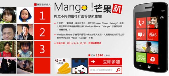 微軟為宣傳芒果機特地推出的芒果趴活動