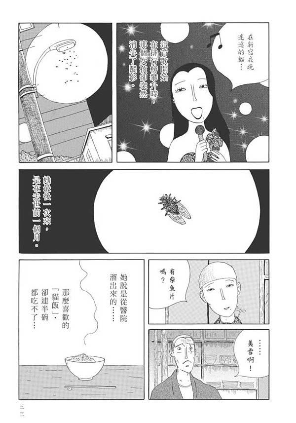 深夜食堂1-精彩試讀-第3夜 貓飯