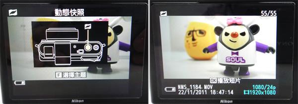 Nikon所推出的全新功能-動態快照