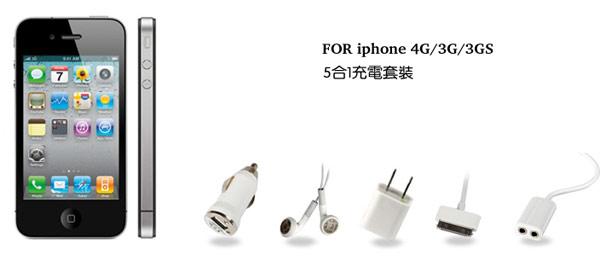 開車出外旅遊的話,iPhone 4S五合一充電套裝組就一定是必備的