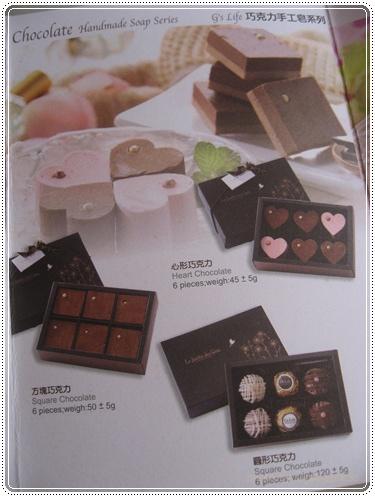 部落客,巧克力,手工皂,香皂,禮盒,情人節
