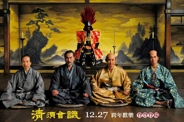 妻夫木聰、天海祐希,日劇,日本電影,時代劇,清須會議