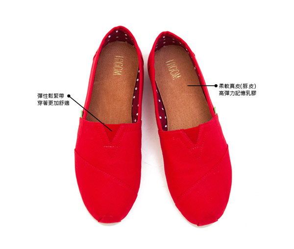 Lagom‧素面彈性帶平底帆布鞋-紅色 懶人鞋