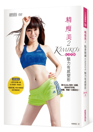 ▲精瘦美 2 貼身教練 KIMIKO'S魅力有感塑形(含90分鐘DVD超值兩套活力燃脂課+有看才會瘦祕笈)