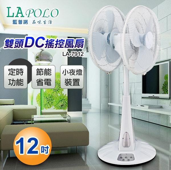 節能家電,節能電扇,節能冷氣,藍普諾雙頭DC風扇,雙頭遙控風扇