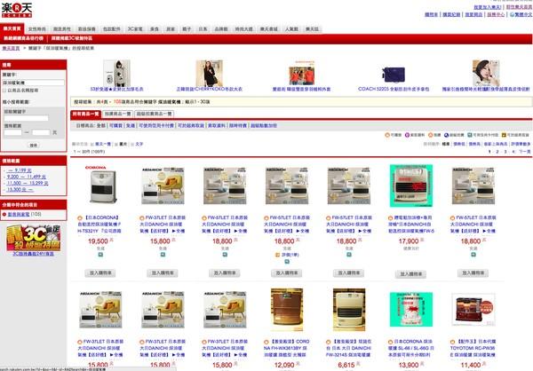 樂天市場購物網