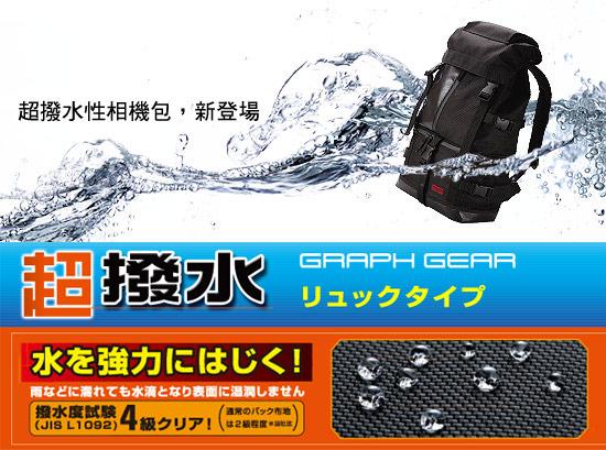 使用防潑水材質及防水拉鍊,通過日本撥水度試驗(JIS L 1092) 4級的考驗。