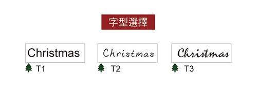 kuroi-T Design 客製化文創帆布提袋(寬)-聖誕氛圍