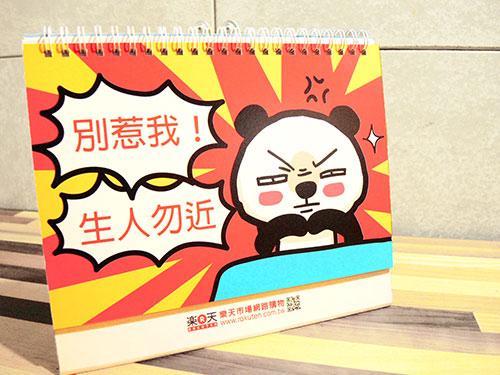 2015樂天幸運小熊桌曆