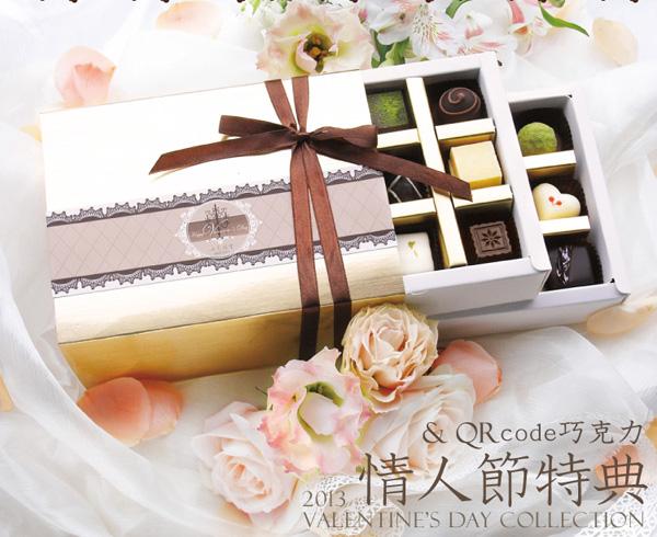 情人節禮物,情人節約會,送女友禮物,情人節限定,情人節巧克力