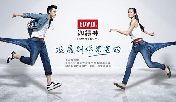 EDWIN,EDWIN JERSEYS,迦績褲,彈性牛仔褲,周湯豪代言