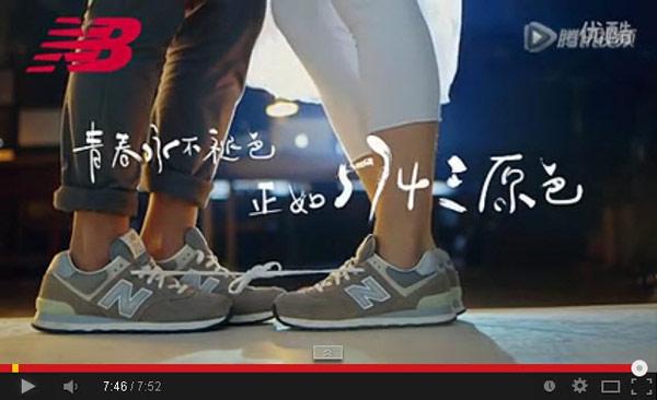 ▲看完廣告後大家都直呼好想擁有一雙New Balance 574 慢跑鞋(圖片來源:網路)