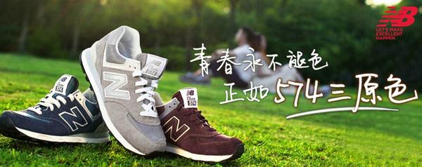 ▲New Balance 574。(圖/擷自New Balance台灣官方網站)