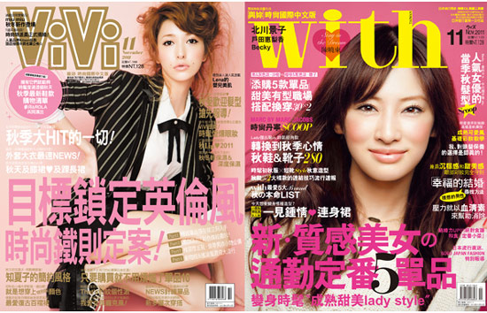 Vivi及With雜誌11月號封面