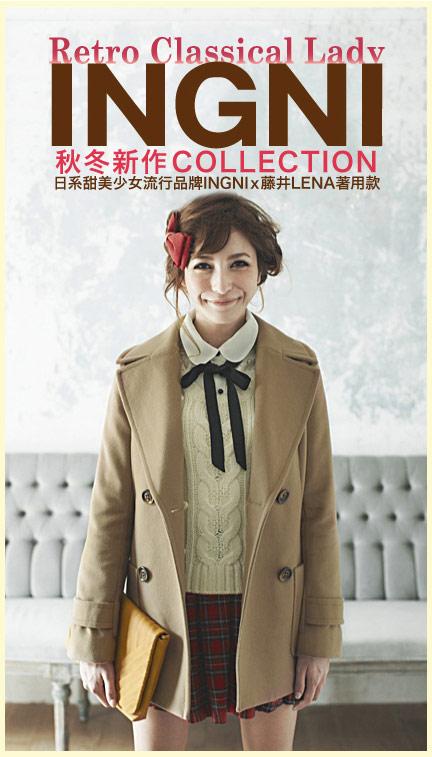 LENA x【INGNI】學院派長版西裝外套