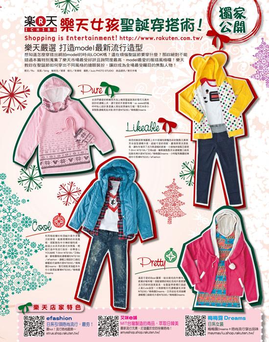 愛女生12月號內頁有精彩的樂天女孩聖誕穿搭術喔~